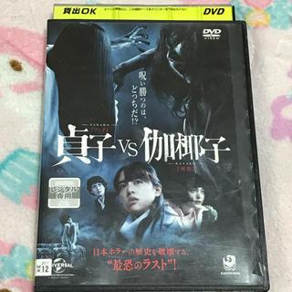 貞子vs伽倻子 ホラーDVD(日本映画)