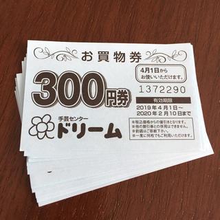専用☆手芸センター ドリーム お買い物券 300円券×12枚(ショッピング)