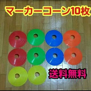 マーカー コーン 10枚 セット   ② ラジコン サッカー フットサル ボール(ホビーラジコン)