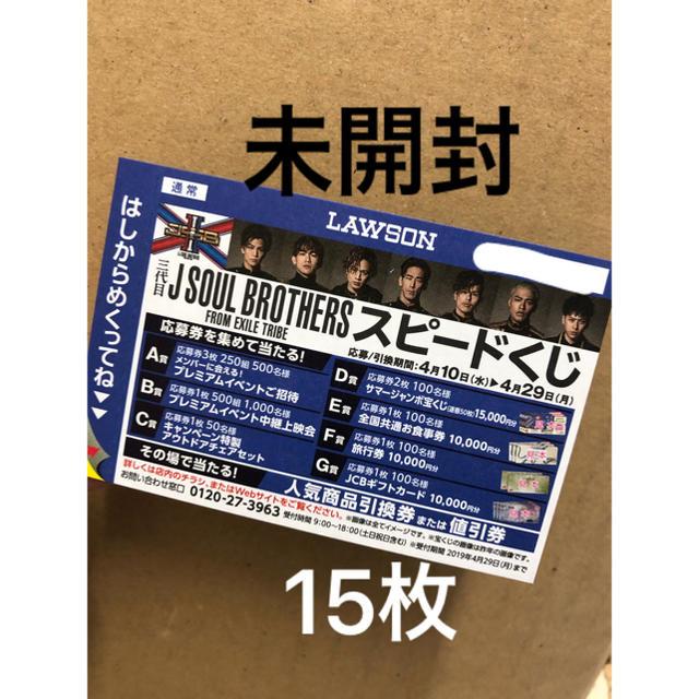 三代目 J Soul Brothers(サンダイメジェイソウルブラザーズ)のローソン スピードくじ チケットの優待券/割引券(フード/ドリンク券)の商品写真