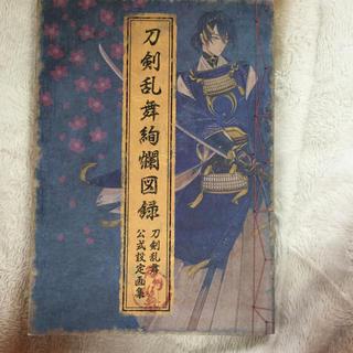 ディーエムエム(DMM)の刀剣乱舞絢爛図録 図録(イラスト集/原画集)