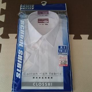 シマムラ(しまむら)の新品未開封 ☆ スクールワイシャツ 150 ☆(その他)