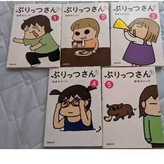 ぷりっつさんち(5巻セット)(全巻セット)