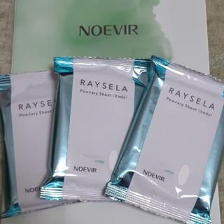 ノエビア(noevir)のノエビアレイセラパウダリーシート(ボディローション/ミルク)