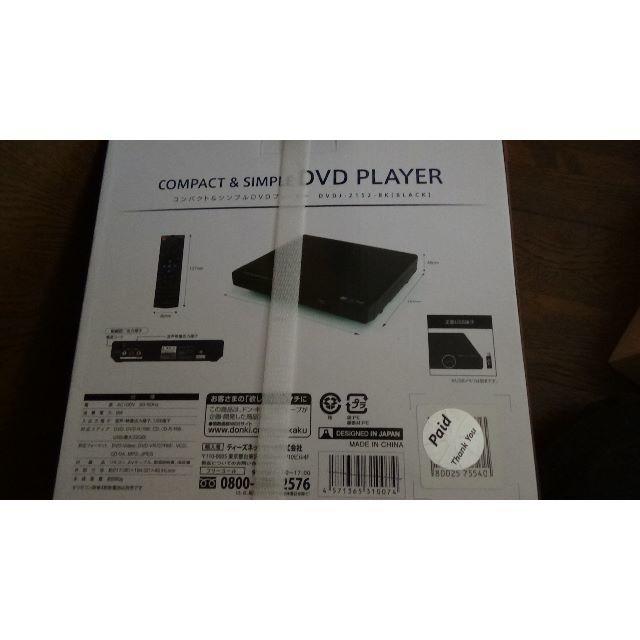 コンパクトDVDプレイヤー 未開封 DVDJ-2125-BK スマホ/家電/カメラのテレビ/映像機器(DVDプレーヤー)の商品写真