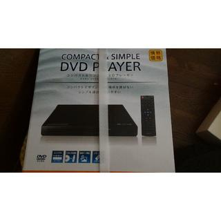 コンパクトDVDプレイヤー 未開封 DVDJ-2125-BK(DVDプレーヤー)