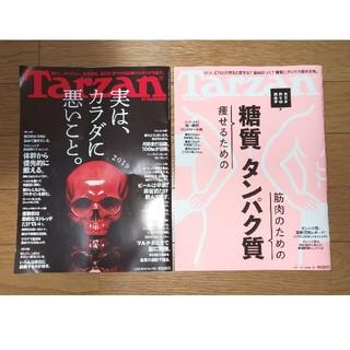 マガジンハウス(マガジンハウス)のTarzan  No.761、762(趣味/スポーツ)