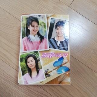 雨と夢のあとに DVD-BOX (その他)