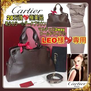 カルティエ(Cartier)の極美💖カルティエ💖希少カラーダークブラウン☆マルチェロワールドワイド2way(ハンドバッグ)