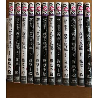 小学館 - 篠原千絵 夢の雫 黄金の鳥籠 1〜12巻セット