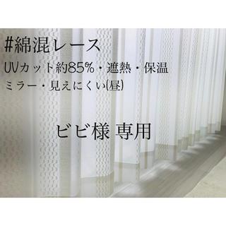 ビビ様 専用 レースカーテン 5組(10枚)(レースカーテン)