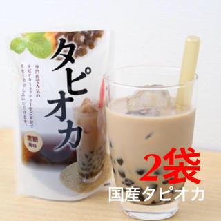 タピオカ  黒糖風味  蔵王高原農園  国産タピオカ 2袋(その他)