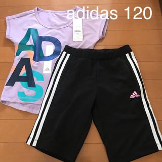 アディダス(adidas)のadidas 120(パンツ/スパッツ)