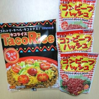 タコライス/コンビーフハッシュ(レトルト食品)