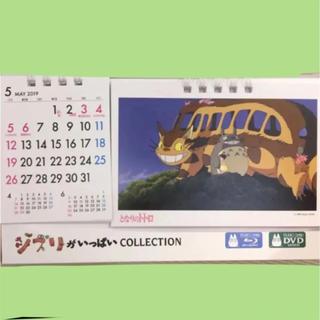 ジブリ(ジブリ)のジブリ カレンダー 2019 卓上 卓上カレンダー(カレンダー/スケジュール)