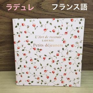 ラデュレ(LADUREE)のパリ購入 ※ フランス語  ラデュレ レシピ本(朝食) (洋書)