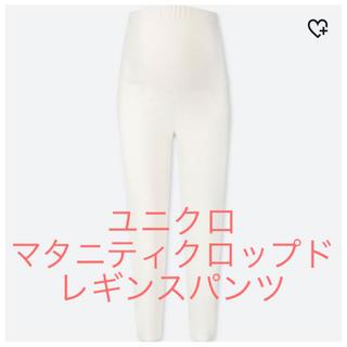 ユニクロ(UNIQLO)の美品 ユニクロ マタニティクロップドレギンスパンツ ホワイト(マタニティボトムス)