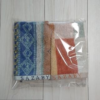 サザビー(SAZABY)の未使用品 SAZABY タオル2枚セット(タオル/バス用品)