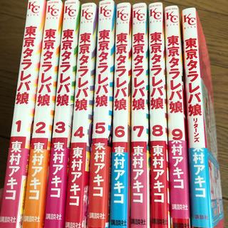 東京タラレバ娘、リターンズ   10冊セット(全巻セット)