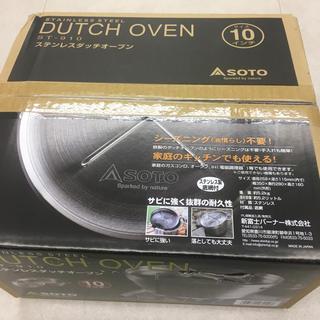 シンフジパートナー(新富士バーナー)のSOTO ステンレスダッチオーブン 10インチ 新品未使用(調理器具)