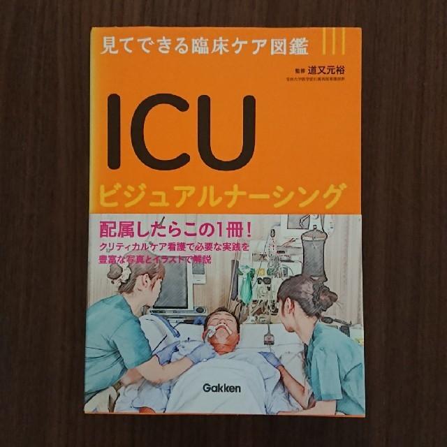 入り口 ログイン 学研 ナーシング
