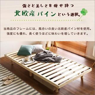 送料無料 すのこベッド フレームのみ 新品 送料込み 最安値 シングル(すのこベッド)
