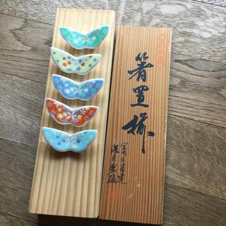 有田焼  箸置き(カトラリー/箸)