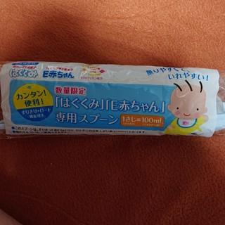 新品  はぐくみ E赤ちゃん 100ml スプーン(スプーン/フォーク)