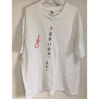 ファンキーフルーツ(FUNKY FRUIT)のうるさいなぁ、もう。 Tシャツ(Tシャツ(半袖/袖なし))
