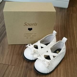 スーリー(Souris)の【Souris】ベビー フォーマルシューズ 13㎝ 白(フォーマルシューズ)