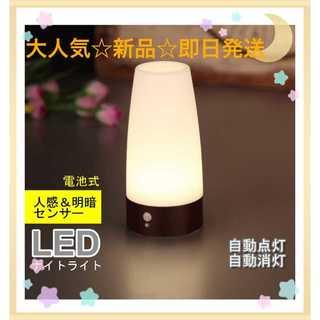 【新品☆大人気】LEDライト 人感&明暗センサーライト(テーブルスタンド)