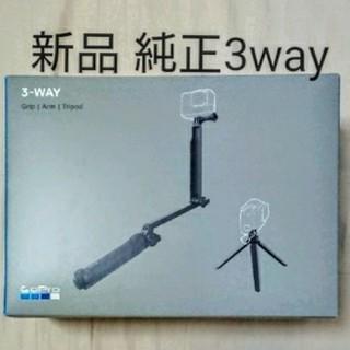 ゴープロ(GoPro)の新品未開封 GoPro純正 3-way AFAEM-001(自撮り棒)