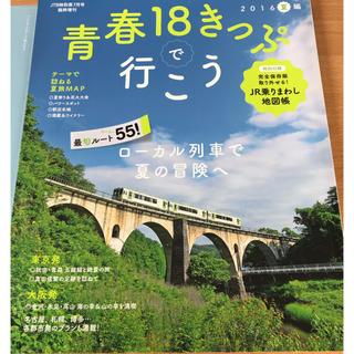 ジェイアール(JR)の青春18きっぷで行こう 雑誌と乗りまわし地図帳(地図/旅行ガイド)