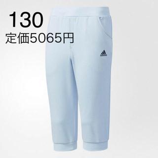 アディダス(adidas)のアディダス ジャージ風デニム カプリパンツ 130 新品(パンツ/スパッツ)
