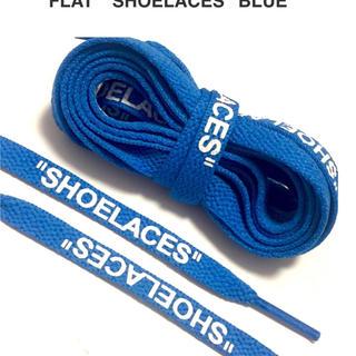 ブルー 平紐 FLAT エアフォースワン スタンスミス BLUE 160cm(スニーカー)