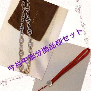 グッチ(Gucci)のGUCCIネックレス&ストラップセット(セット/コーデ)