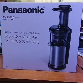 パナソニック(Panasonic)の値下げ不可パナソニックMJ-L500-S 低速ジュサー(ジューサー/ミキサー)