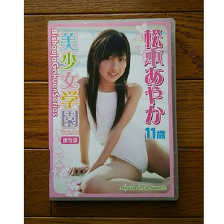 美少女学園   vol.8   初等部   松本あやか(その他)