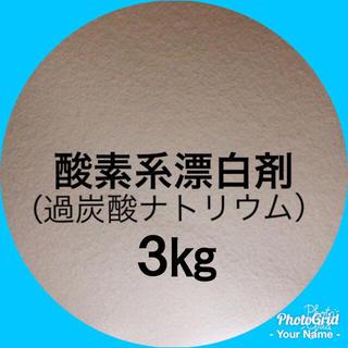 酸素系漂白剤 3キロ 過炭酸ナトリウム(洗剤/柔軟剤)