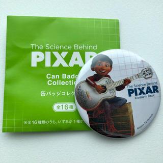 PIXARのひみつ展限定  ミゲル 缶バッジコレクション(バッジ/ピンバッジ)