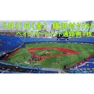 ヨコハマディーエヌエーベイスターズ(横浜DeNAベイスターズ)の5月31日(金) 6月2日(日) ベイブルーシート 通路側 2枚セット(野球)