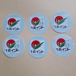 アサヒ緑健 緑効青汁 ポイントシール6枚(青汁/ケール加工食品 )