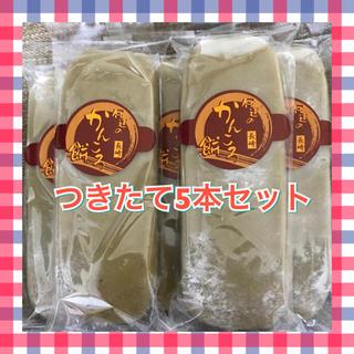 長崎名物  かんころ餅  5本セット(その他)