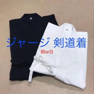 ジャージ剣道着(相撲/武道)