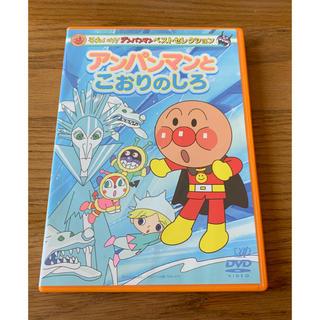 アンパンマン(アンパンマン)のめいけんチーズ様専用⭐️アンパンマンとこおりのしろ DVD(キッズ/ファミリー)