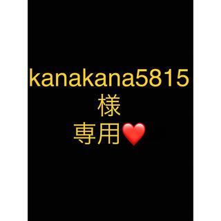 ポーラ(POLA)のkanakana5815様専用ページ(その他)