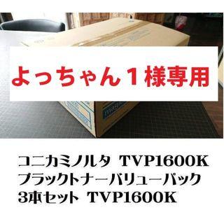 コニカミノルタ(KONICA MINOLTA)のコニカミノルタ TVP1600K ブラックトナーバリューパック 3本セット(OA機器)