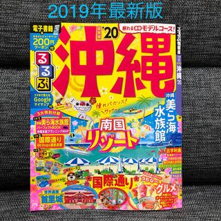 ☆新品同様☆るるぶ 沖縄 ガイドブック(地図/旅行ガイド)