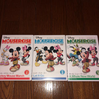 ディズニー(Disney)のディズニー・マウササイズ DVD 3巻セット(スポーツ/フィットネス)