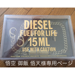 ディーゼル(DIESEL)のdiesel  香水(香水(男性用))